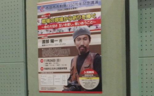 2013_11_25_sennzyo_kameraman_poster