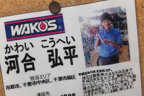 2013_12_11_wakos_kawai