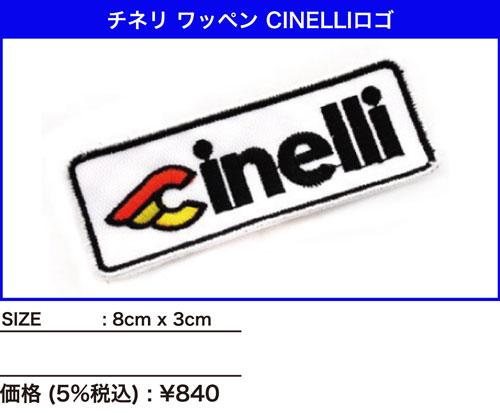 2014_1_22_cinelli_pach