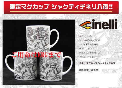 2014_6_7_Cinelli_cap_500pix