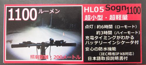 2015_1_14_light1100