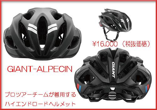 giant-alpecin-helmet